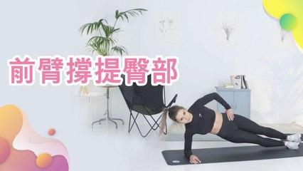 前臂撐提臀部 - 健康 幸福 樂活