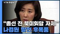 """""""총선 前 북미회담 자제 요청"""" 나경원 발언 후폭풍 / YTN"""