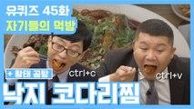 [#유퀴즈] 45화 레전드! 불황을 잊게 만드는(?) '낙지 코다리찜'&'황태 곰탕' 먹방