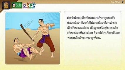 สื่อการเรียนการสอน นิทาน เรื่อง น้ำผึ้งหยดเดียว ป.4 ภาษาไทย