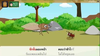สื่อการเรียนการสอน นิทานเรื่อง มดง่ามกับจักจั่น ป.5 ภาษาไทย