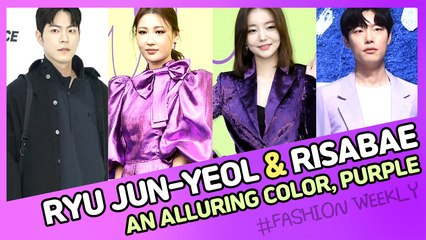 [Showbiz Korea] Ryu Jun-yeol(류준열) & Hong Jong-hyun(홍종현)! Celebrities' The Purple Fashion
