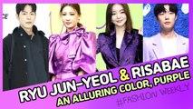 [Showbiz Korea] Ryu Jun-yeol(류준열) & Hong Jong-hyun(홍종현)! Celebrities' The Purple Fashion