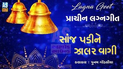 Sanj Padi Ne Jalar Vagi || Poonam Gondaliya New Song || Viday Song || Lagna Geet || New Gujarati Song || Ashok Sound Rajkot