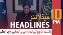 ARYNews Headlines | Fighting corruption cornerstone of govt agenda: PM Imran Khan | 10PM | 2 DEC 2019