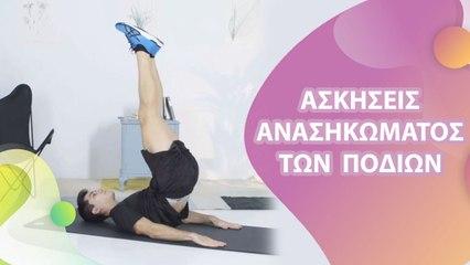 Ασκήσεις ανασηκώματος των ποδιών - Με Υγεία