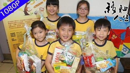 鮮魚行學校是一所位於香港九龍的小學 該小學的校長梁紀昌在十年前放棄優越和穩定工作 回歸教育前線 他深知知識改變命運的道理 只要有學生願來讀書 就一定不會被拒之門外 | 移軸人生