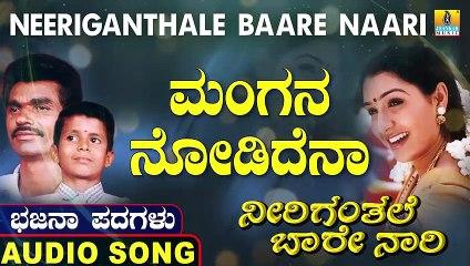 Mangana Nodide Naa | ಮಂಗನ ನೋಡಿದೆನಾ | Neeriganthale Baare Naari | Uttara Karnatka Bhajana Padagalu | Jhankar Music