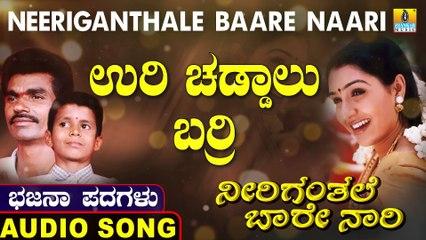 Uri Chaddalu Barri | ಉರಿ ಚಡ್ಡಾಲು ಬರ್ರಿ | Neeriganthale Baare Naari | Uttara Karnatka Bhajana Padagalu | Jhankar Music
