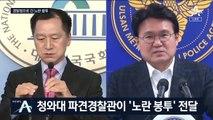 조국 민정수석실에서 무슨 일이?…김기현 의혹 파장
