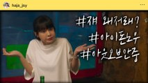 [Love With Flaws] EP.03,Frustrated Ahn Jae-hyun, 하자있는 인간들 20191128