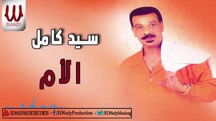 Sayed Kamel -  El Om / سيد كامل - الأم
