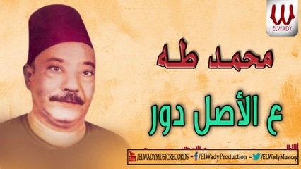 Mohamed Taha  -  3ala El Asl Dawar / محمد طه - ع الأصل دور