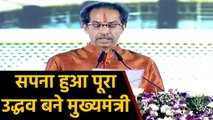 Uddhav Thackeray sworn in as Chief Minister of Maharashtra | OneIndia Newss