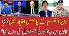 Attorney General Pakistan, Anwar Mansoor explains extension law