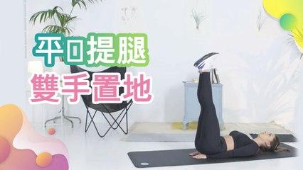 平躺提腿(雙手置地) - 健康 幸福 樂活