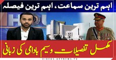 Waseem Badami's take on today's SC hearing on COAS extension