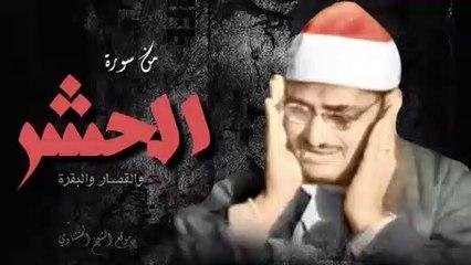 الشيخ محمد صديق المنشاوي - تلاوة إعجازية أبكت الملايين من سورة الحشر و البقرة و قصار السور