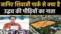 Uddhav's association with Shivaji Park is older than Shiv Sena, know how