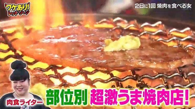 ★ワケあり!レッドゾーン★最高の焼肉とは何か_コスパMAX! - 19.11.28
