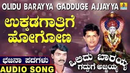Ukkadagathrige Hogona | ಉಕ್ಕಡಗಾತ್ರಿಗೆ ಹೋಗೋಣ| Olidu Barayya Gadduge Ajjayya | Uttara Karnatka Bhajana Padagalu |Jhankar Music