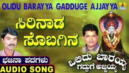 Sirinada Sobagina | ಸಿರಿನಾಡ ಸೊಬಗಿನ | Olidu Barayya Gadduge Ajjayya | Uttara Karnatka Bhajana Padagalu | Jhankar Music