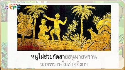 สื่อการเรียนการสอน นิทานเรื่อง ยายกะตา ป.2 ภาษาไทย