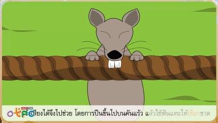 สื่อการเรียนการสอน ราชสีห์กับหนู ป.2 ภาษาไทย