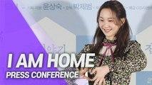 [Showbiz Korea] A heartwarming, well-made production! 'I Am Home(집이야기)' Press Conference