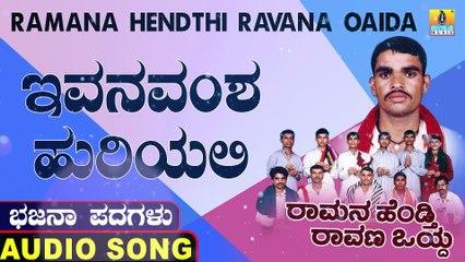 Ivana Vamsha Uriyali | ಇವನವಂಶ ಹುರಿಯಲಿ | Ramana Hendthi Ravana Oaida | Uttara Karnatka Bhajana Padagalu | Jhankar Music