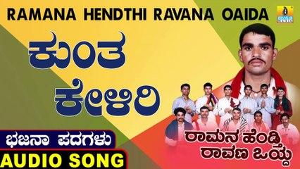 Kuntha Keliri | ಕುಂತ ಕೇಳಿರಿ | Ramana Hendthi Ravana Oaida | Uttara Karnatka Bhajana Padagalu | Jhankar Music