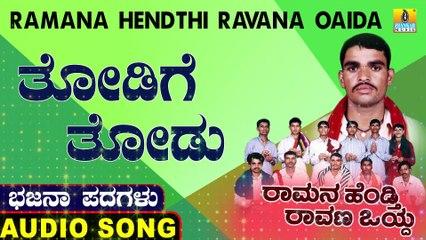 Thodige Thodu | ತೋಡಿಗೆ ತೋಡು | Ramana Hendthi Ravana Oaida | Uttara Karnatka Bhajana Padagalu | Jhankar Music