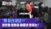 '매정한 뿌리침','여순사건' 유가족 손을 뿌리친 권은희 의원 논란 [씨브라더]