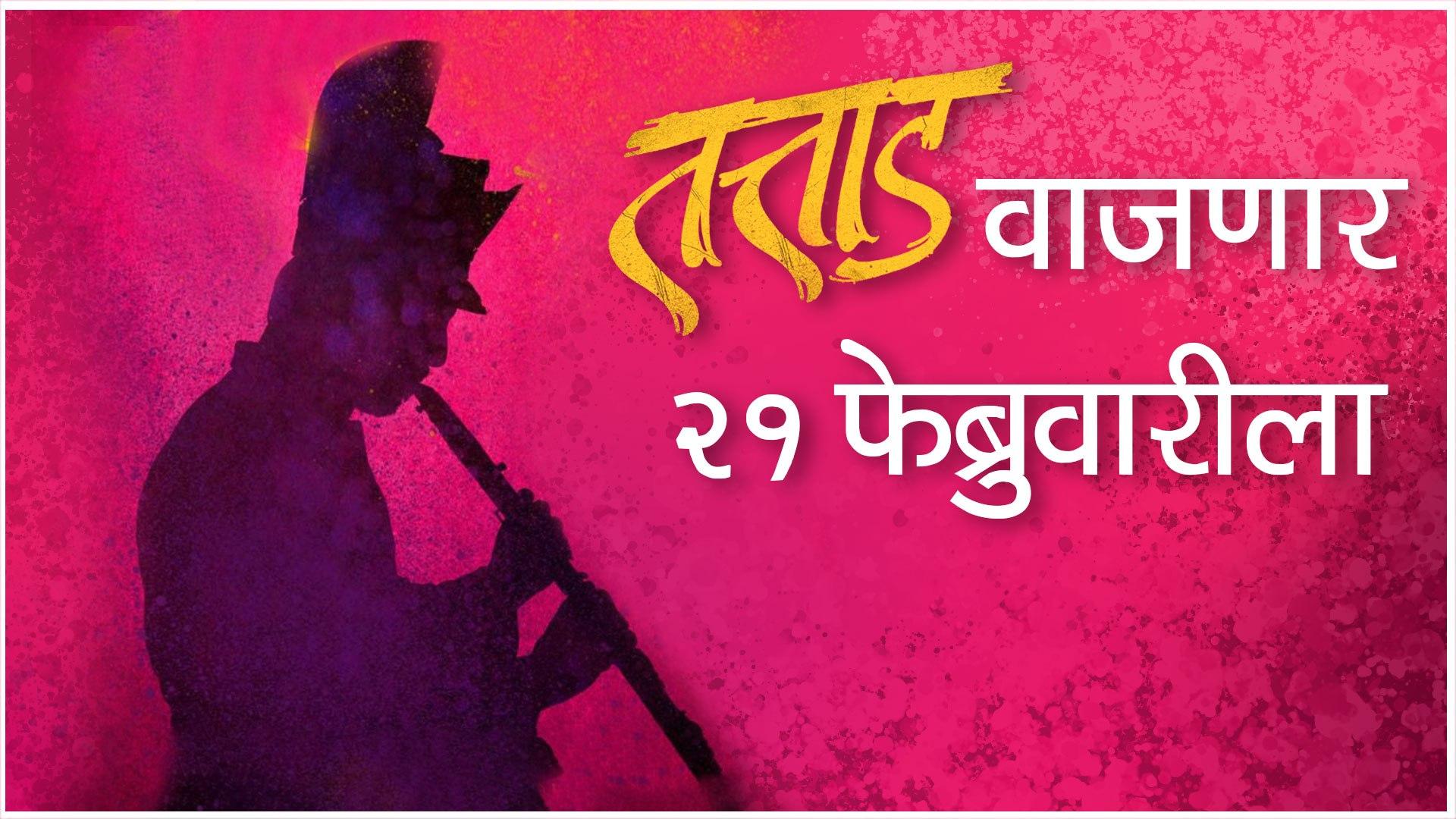 Tattad | तत्ताड वाजणार २१ फेब्रुवारीला | Upcoming marathi movie 2020