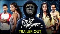 Vicky Velingkar | Trailer Out | विकीचा थरारक प्रवास! | Sonalee Kulkarni, Sangram Samel