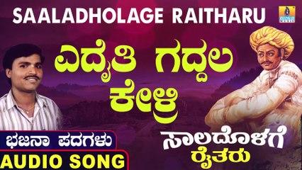 Edaithi Gaddhala Kelri | ಎದೈತಿ ಗದ್ದಲ ಕೇಳ್ರಿ | Saaladholage Raitharu | Uttara Karnatka Bhajana Padagalu | Jhankar Music