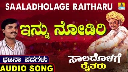 Innu Nodiri | ಇನ್ನು ನೋಡಿರಿ | Saaladholage Raitharu | Uttara Karnatka Bhajana Padagalu | Jhankar Music