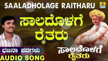 Saaladholage Raitharu | ಸಾಲದೊಳಗೆ ರೈತರು | Saaladholage Raitharu | Uttara Karnatka Bhajana Padagalu | Jhankar Music