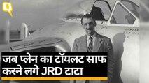 एयरलाइन से जनसंख्या नियंत्रण तक-JRD टाटा ने देश को दिए ये तोहफे | Quint Hindi