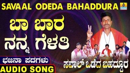 Ba bara Nanna Gelathi | ಬಾ ಬಾರ ನನ್ನ ಗೆಳತಿ | Savaal Odeda Bahaddura | Uttara Karnatka Bhajana Padagalu | Jhankar Music