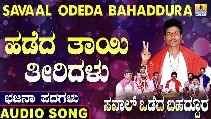Hadeda thayi Theeridalu | ಹಡೆದ ತಾಯಿ ತೀರಿದಳು | Savaal Odeda Bahaddura | Uttara Karnatka Bhajana Padagalu | Jhankar Music