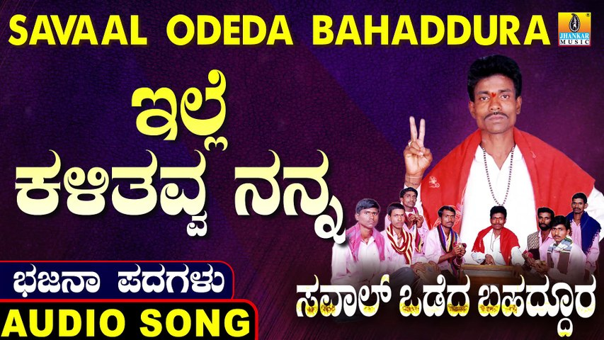 Ille Kalithavva Nanna | ಇಲ್ಲೇ ಕಲಿತವ್ವ ನನ್ನ | Savaal Odeda Bahaddura | Uttara Karnatka Bhajana Padagalu | Jhankar Music
