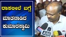 H D Kumaraswamy give Clarification To H Vishwanath allegations | Oneindia Kannada