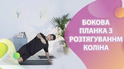 Бокова планка з розтягуванням коліна - Моє здоров'я
