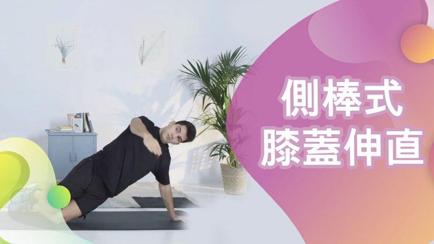 側棒式(膝蓋伸直)-  健康 幸福 樂活