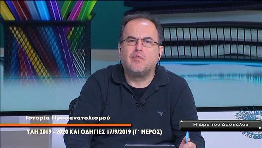 Η ώρα του δασκάλου S03Ν09