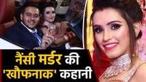 Nancy Murder Mystery Panipat | Delhi Bussinesman Wife Nancy Murder Story | वनइंडिया हिंदी