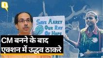 Aarey पर मुख्यमंत्री Uddhav Thackeray का ऐलान, एक भी पेड़ नहीं कटने देंगे