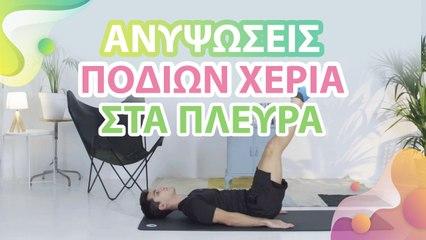 Ανυψώσεις ποδιών, χέρια στα πλευρά - Με Υγεία