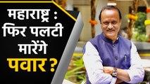 Maharashtra: stir again before floor test, Ajit Pawar met this BJP MP । वनइंडिया हिंदी